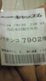 201307132213000.jpg