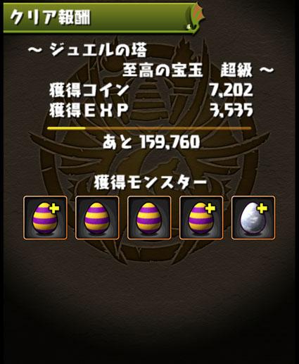 tamago_j.jpg