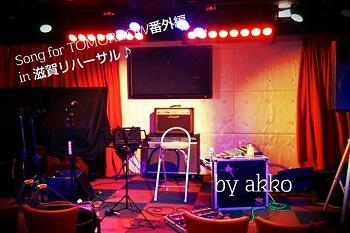 滋賀ライブトモロウ4
