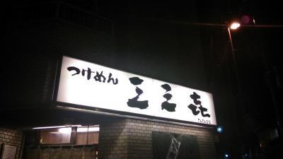 三三七(看板)