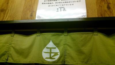 三三七(玉のれん)