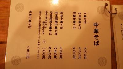 赤備(中華そばメニュー)
