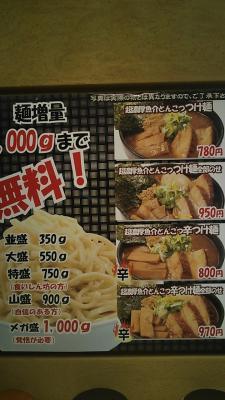 麺家徳(つけ麺看板)