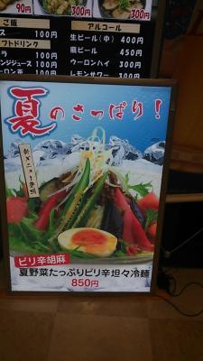 麺家徳(夏看板)