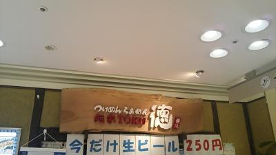 麺家徳(外観)
