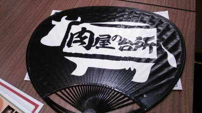 肉屋の台所(うちわ)