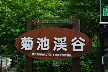 菊池渓谷入口