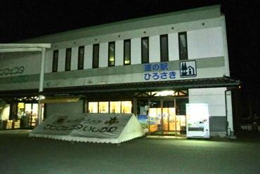 道の駅ひろさき