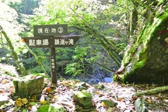 精進が滝遊歩道16