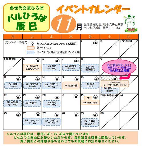 イベントカレンダー201311