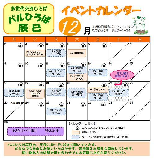 イベントカレンダー201312