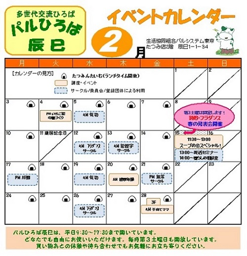 イベントカレンダー201402