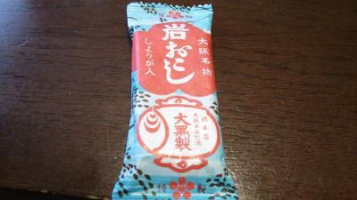 iwaokoshi.jpg