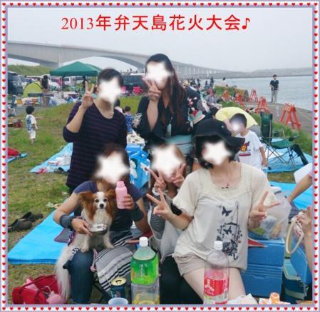 IMG_20130708_211838.jpg
