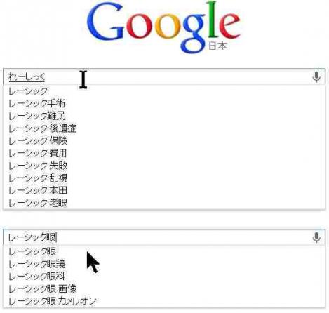 LASIK_GOOGLE_JAPAN_20130612.jpg