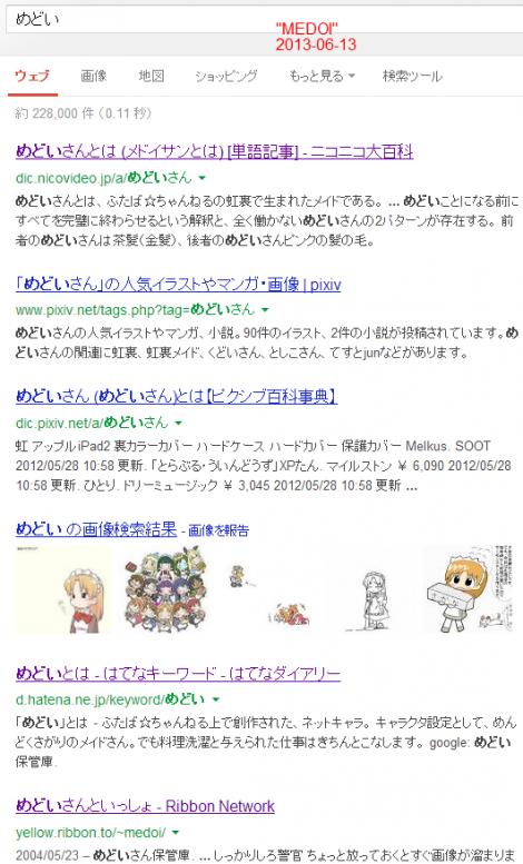 めどい検索結果20130613