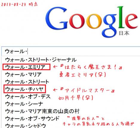 ウォール・のGoogleサジェスト(ウォール・エミリア、ウォール・チハヤ)
