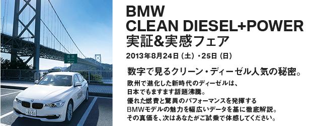 clean-dieselpower-fair_main.jpg