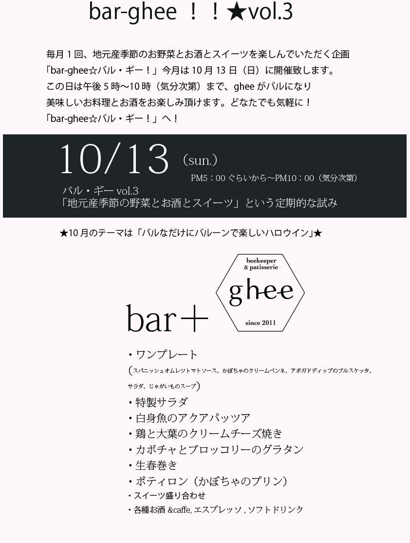 bar-gheeハロウイン