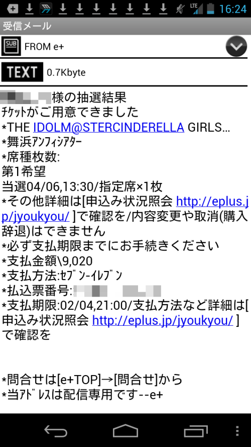 2014IDOL0201AND.png