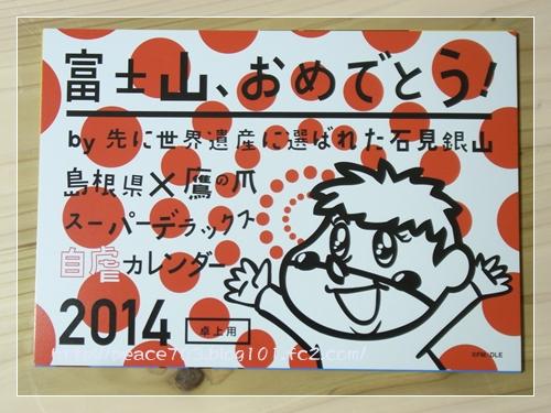 吉田くんカレンダー001