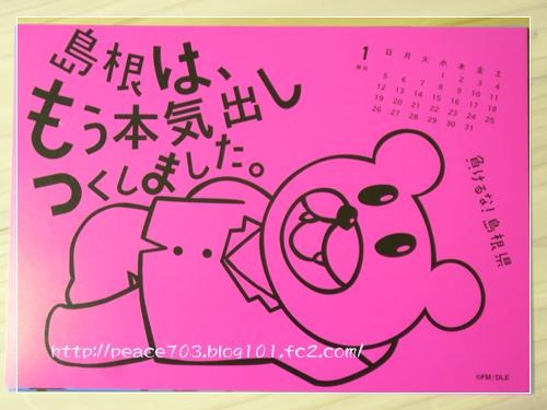 吉田くんカレンダー002