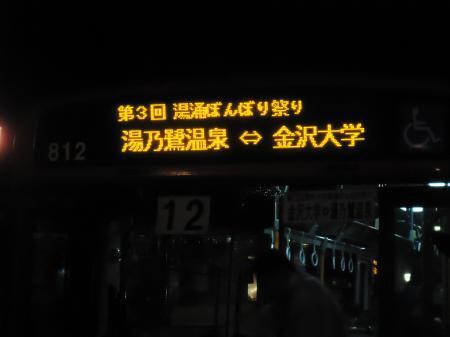 湯乃鷺行き~_convert_20131014214353