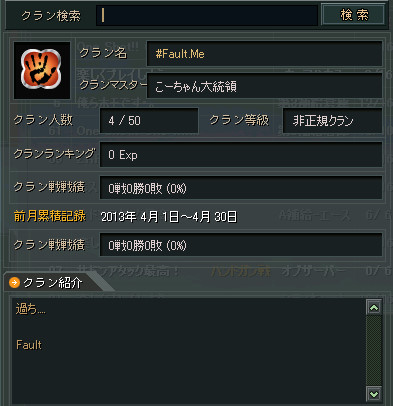 bandicam 2013-05-09 02-24-27-451
