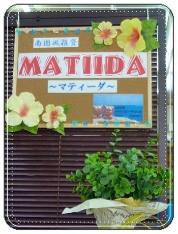 マティーダ