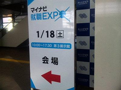 就職EXPO。