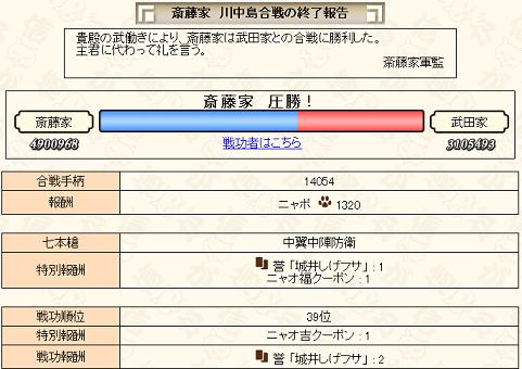 合戦結果1119