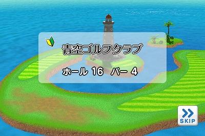 青空いんぱくと (1)