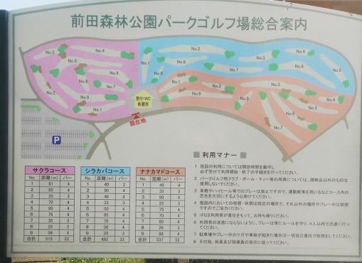 s-前田森林公園PG (1)