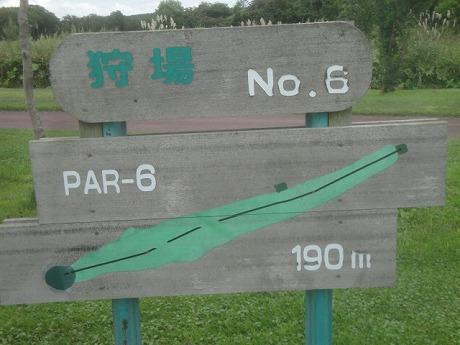 s-北檜山グリーンパーク (13)