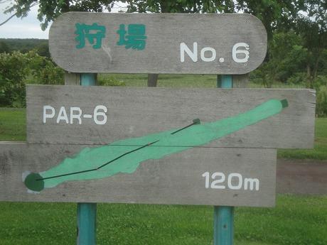 s-北檜山グリーンパーク (15)