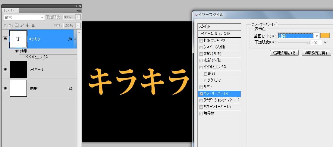 Photoshopで光沢のある文字デザイン ベベルとエンボス