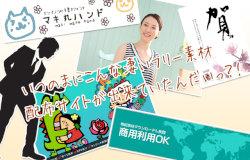 free_sozai.jpg