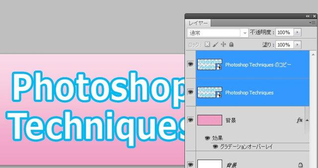 Photoshopで境界線を二重にする方法