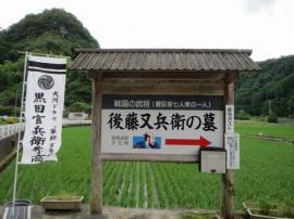 ma.又兵衛墓 004