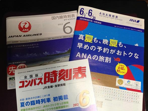 jikoku1_20130528234303.jpg