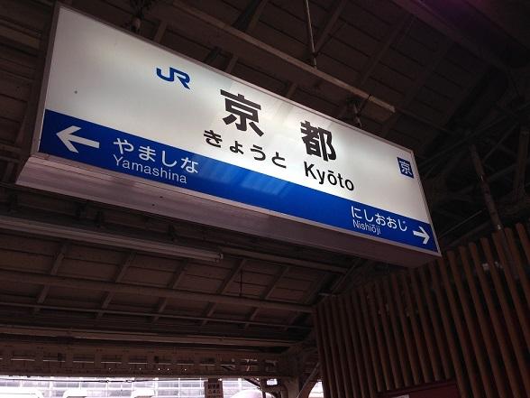 kyotosta.jpg