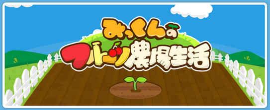 fruitmail1_130807.png