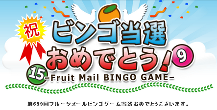 fruitmail3_131025.png
