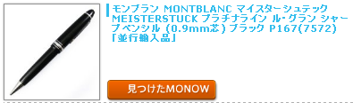 monow3_130604.png