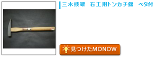 monow3_130610.png