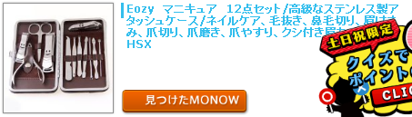 monow3_130623.png