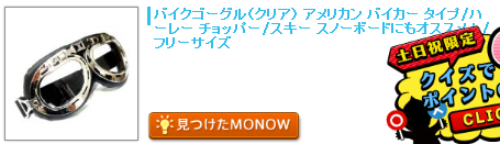 monow3_130629.png