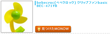 monow3_130701.png
