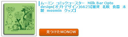 monow3_130708.png