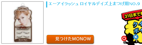 monow3_130711.png